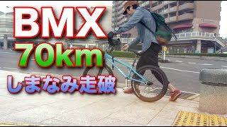 「しまなみ海道」をFlatland BMXで走破チャレンジ① [SHIMANAMI BMX]サイクリング