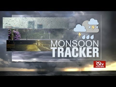 Today's Weather : Monsoon Tracker | July 06, 2018