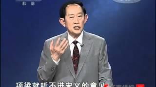 西入秦关 百家讲坛 2011年 第57期 西入秦关