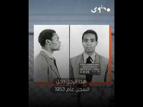 هذا الرجل سجنوه 40 سنة ظلما و لكن عندما طلبوا منه التعويض الذي يريد كان جوابه صادما للجميع Pulsuz Yukle Mp3 Yukle Telefona Yukle
