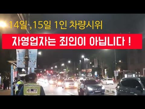 """자영업자는 죄인이 아닙니다"""" #소상공인 #차량시위 - YouTube"""