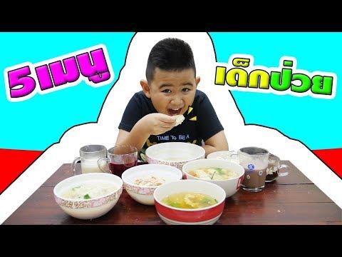 หนังสั้น☺5 อาหารของคนป่วย!! น่าอร่อยมากครับ | 5 food menus of sick children !! Very delicious.