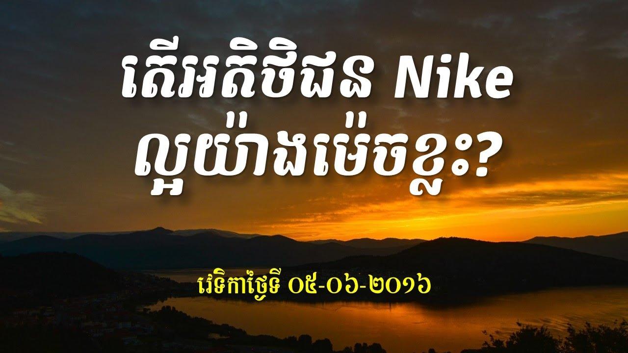 តើអតិថិជន Nike ល្អយ៉ាងម៉េចខ្លះ - លោក ខឹម វាសនា ប្រមុខ LDP Khem Veasna Speech