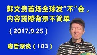 """郭文贵首场全球发""""不""""会,内容震撼,背景不简单(2017.9.25)"""