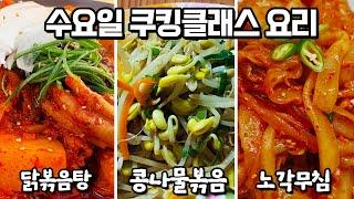 무료 쿠킹클래스 예습영상 [닭볶음탕] [노각무침] [콩나물볶음]