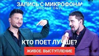 Голос с микрофона: БИЛАН / ЛАЗАРЕВ - Прости меня (Голый Голос)