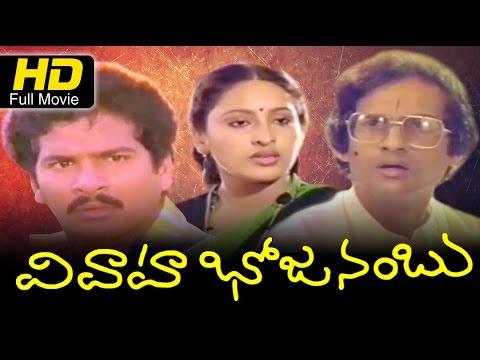 vivaha bhojanambu telugu movie instmank