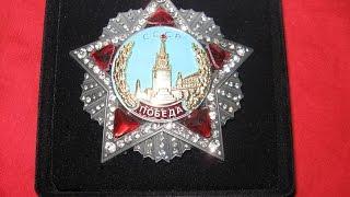 ОРДЕН ПОБЕДЫ Высший военный орден СССР Order of Victory USSR / история наград Фалеристика СССР