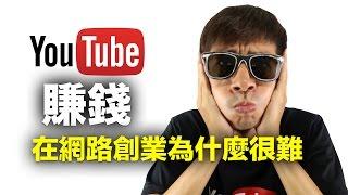 youtube影片賺錢(想在網路創業為什麼很難?)EP11 (中文字幕)