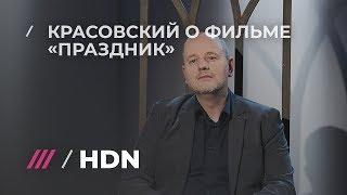 Режиссер Красовский о том, как появилось название фильма «Праздник» о блокаде