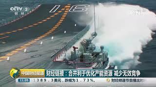 [中国财经报道]财经链接:合并利于优化产能资源 减少无效竞争| CCTV财经