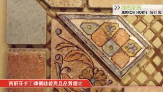 歐式風格不可缺少的夥伴_設計師陳湘玲的磁磚採購