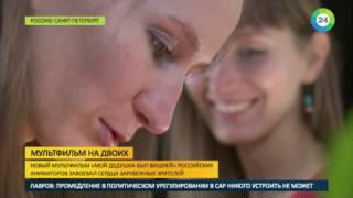 Мультфильм сестер Полиектовых покорил мир - МИР24