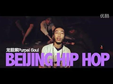 中文/北京/说唱/饶舌:Chinese Hip Hop Beijing Rap  - 龙胆紫 Purple Soul (阴三儿/IN3)