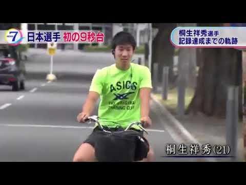 桐生祥秀9秒98 NHKニュース 100mで日本人初 インタビュー 会見