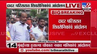Mumbai   Maharashtra Band    मुंबईत शिवसेना भवनासमोर शिवसैनिकांचं केंद्र सरकारविरोधात आंदोलन -tv9