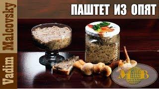 Консервация  Рецепт Паштет из опят или как сделать грибной паштет. Мальковский Вадим