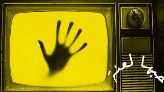 Jamaet Khair - Hobuha La'na [Official Video] / جماعة خير - حبها لعنة
