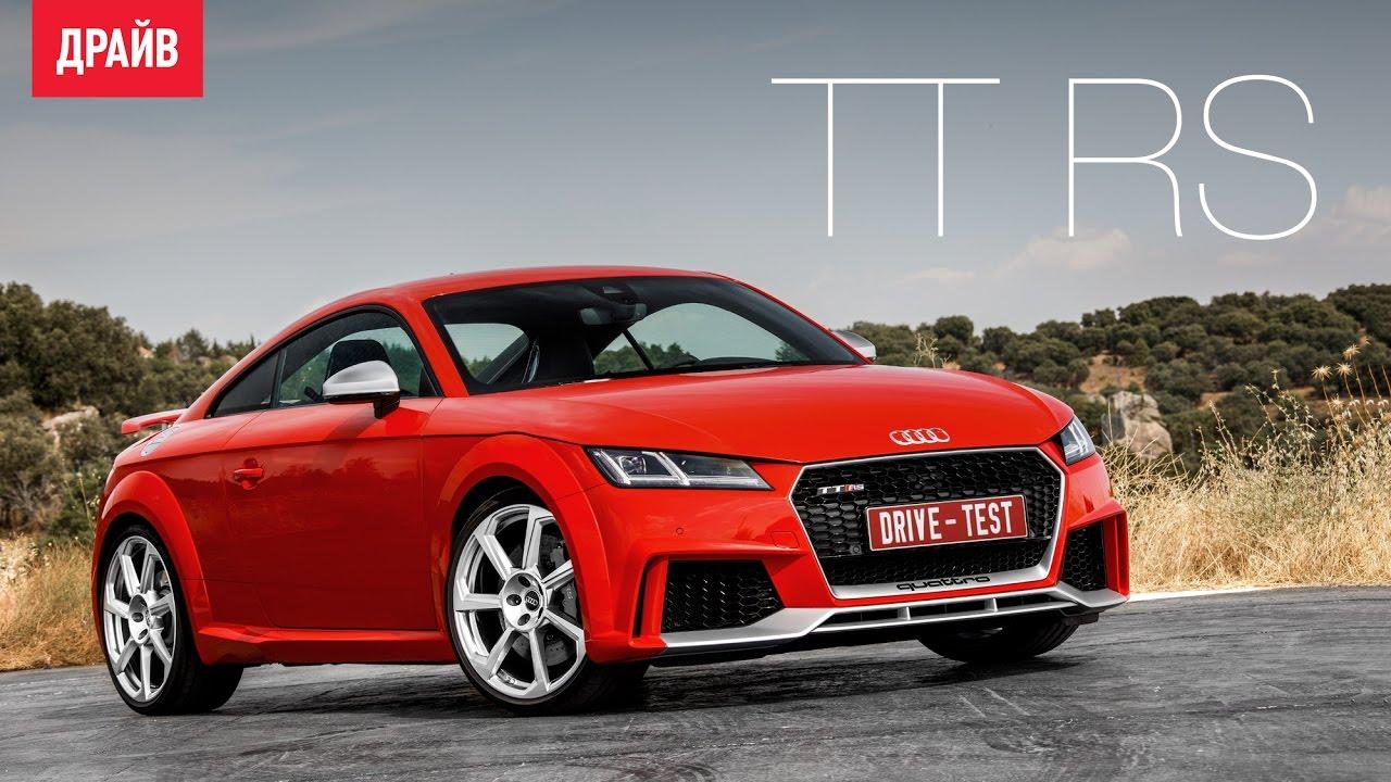 Audi TT RS тест-драйв с Павлом Кариным