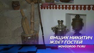Крестецкий краеведческий музей предлагает познакомиться с жизнью извозчиков 18 века