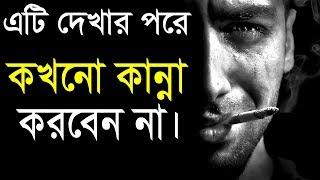 এবার কান্না করা বন্ধ করুন || Best Inspirational video in bangla || Success Motivational Video.