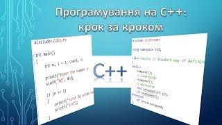 Програмування на C++ (1.9). Циклічні оператори.