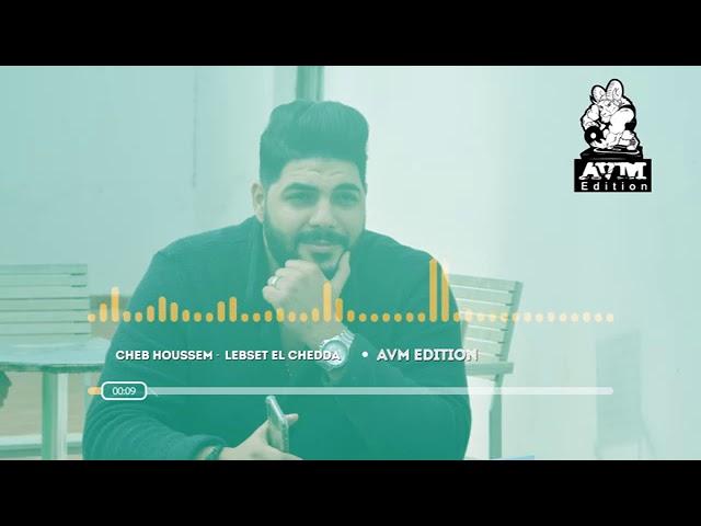 Cheb Houssem - Lebsset El Chedda ( AVM EDITION ) #1