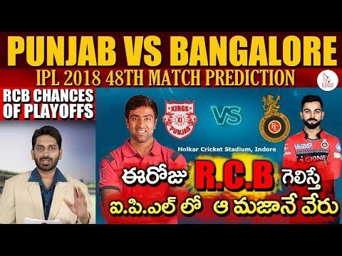 Kings XI Punjab vs Royal Challengers Bangalore, 48th Match Live Prediction | Eagle Media Works