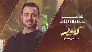 الحلقة 43 - كنوز - مصطفى حسني - EPS 43 - Konoz - Mustafa Hosny