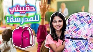 ماذا يوجد في حقيبتي المدرسة 2018  What's In My School Bag l