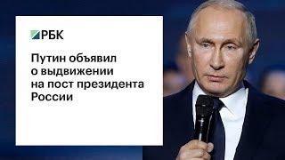 Все-таки будет. Путин объявил об участии в выборах президента в четвертый раз