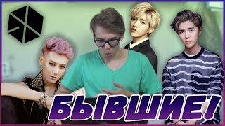БЫВШИЕ EXO!!! LuHan - That Good Good, Kris Wu - Juice, ZTAO - Black White | Женя Симпсон