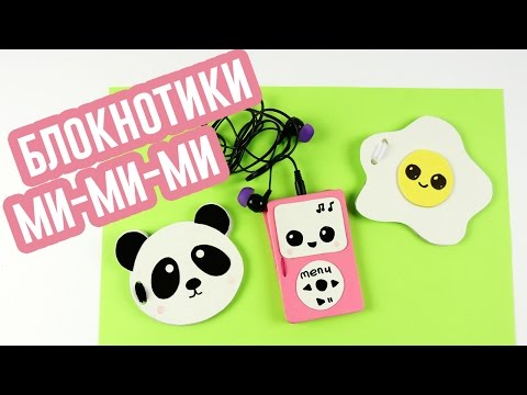 3 DIYВЕСЕЛЫЕ МИНИ БЛОКНОТИКИKawaii -  Панда, Яичница, MP3 Плеер