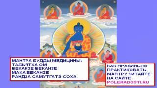 Мантра Будды Медицины thumbnail