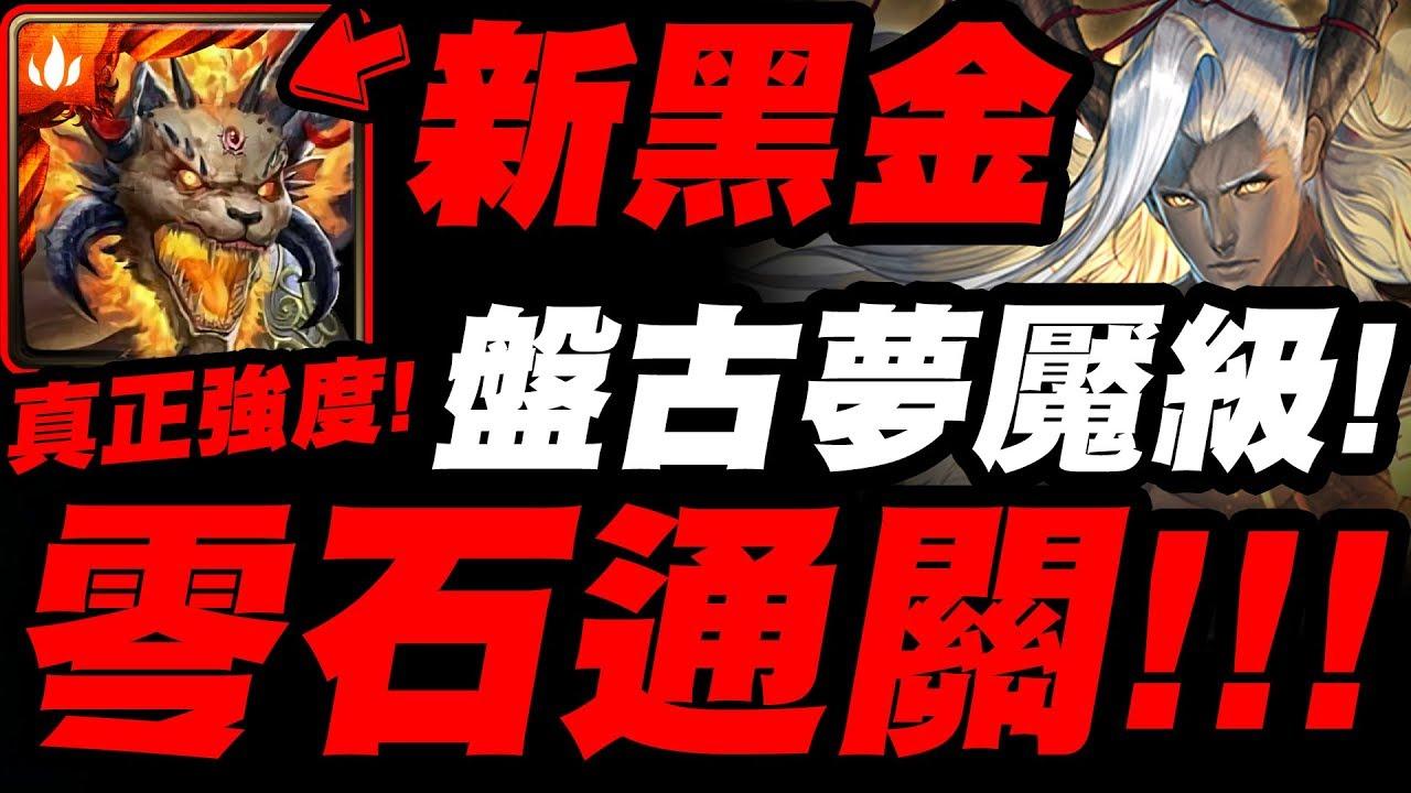 【神魔之塔】新黑金實戰『盤古夢魘零石!』四張卡打八億!到底有多強?實戰最準啦!【仙術天才的傲然 ...