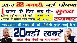 Rajasthan Today breaking news ! 22 जनवरी गहलोत सरकार की नई घोषणा /58 हजार शिक्षा विभाग भर्ती/CMअशोक