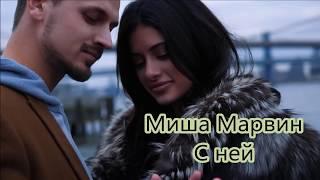 Миша Марвин - С ней - Текст песни