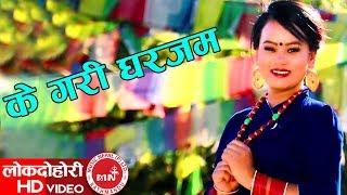 New Lok Dohori 2074/2017 | K Gari Ghar Jam - Chija Lama & Shanti Mamba Ft.Lila Ballav & Indira Ghale