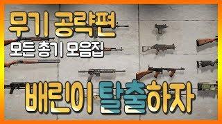 [배틀그라운드 공략] 배린이를 위한 모든총기 공략 모음집 초보자꿀팁 BATTLEGROUNDS/배그/PUBG[핫스TV]