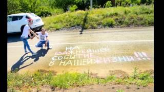 Приглашение на свадьбу.Владмир и Анжелика .фото Евгении Барлаухян
