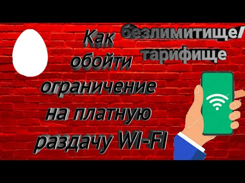 Как убрать ограничение на раздачу wi-fi с телефона на компьютер? МТС тарифище/безлимитище. 2019