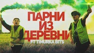 DELORENZY x TIMURKA BITS — ПАРНИ ИЗ ДЕРЕВНИ (Премьера клипа 2019)