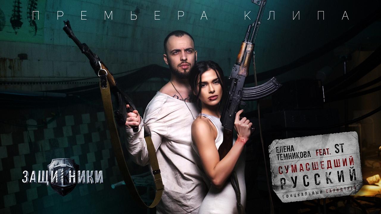 Elena Temnikova - Sumasshedshiy Russkiy Feat. St