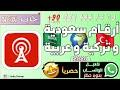 برنامج ارقام تركية وسعودية جديد وحصري طريقة عمل رقم تركي او سعودي او عربي لتفعيل الواتساب
