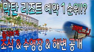 [막탄세부 리조트] 두짓타니 호텔 조식 수영장 해변 최…
