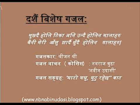 Nepali gajal by shreejan shree nepali gajal by shreejan shree thecheapjerseys Gallery