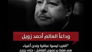 وفاة العالم احمد زويل - تقرير كامل عن انجازاته و اخترعاته 2016 جودة HD