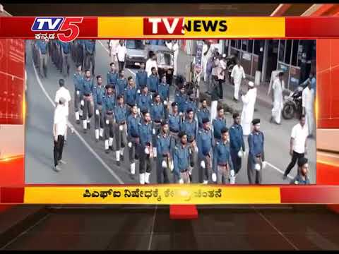 Central thinking of the PFI ban  | TV5 Kannada