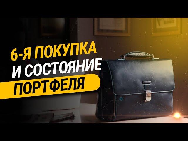 6-я покупка и состояние портфеля