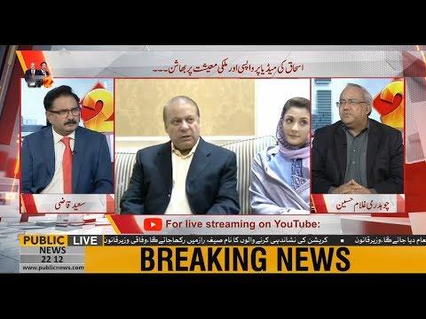 Nawaz Sharif Himmat haar chuke hain - Ch Ghulam Hussain ne khamoshi ki asal waja bata di